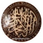 Kaligrafi Lafadz Syahadat